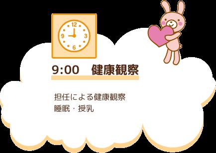 9:00 健康観察