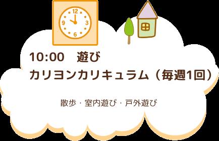 10:00 遊び カリヨンカリキュラム(毎週1回)