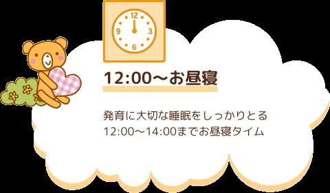 12:00〜 お昼寝