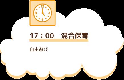 17:00 混合保育