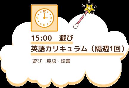 15:00 遊び英語カリキュラム(隔週1回)